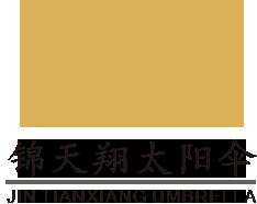锦天翔太阳伞有限公司